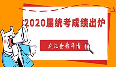 智尚爱乐2020届统考成绩新鲜出炉!!